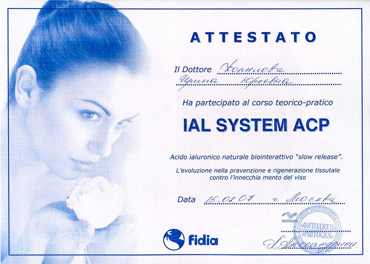 сертификат на эпиляцию