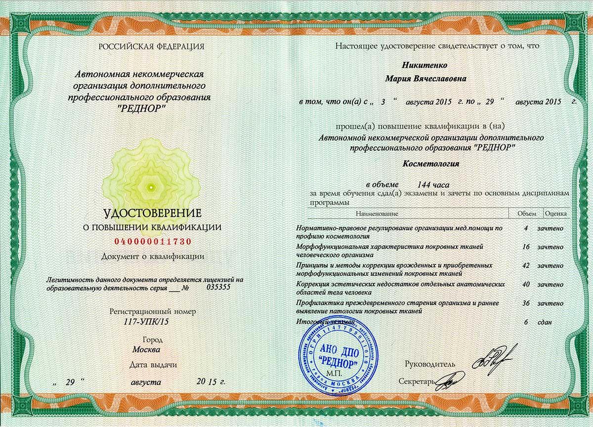 наверное, уже курсы повышения квалификации в медколледжах москвы сестринская косметология можно преподнести компас