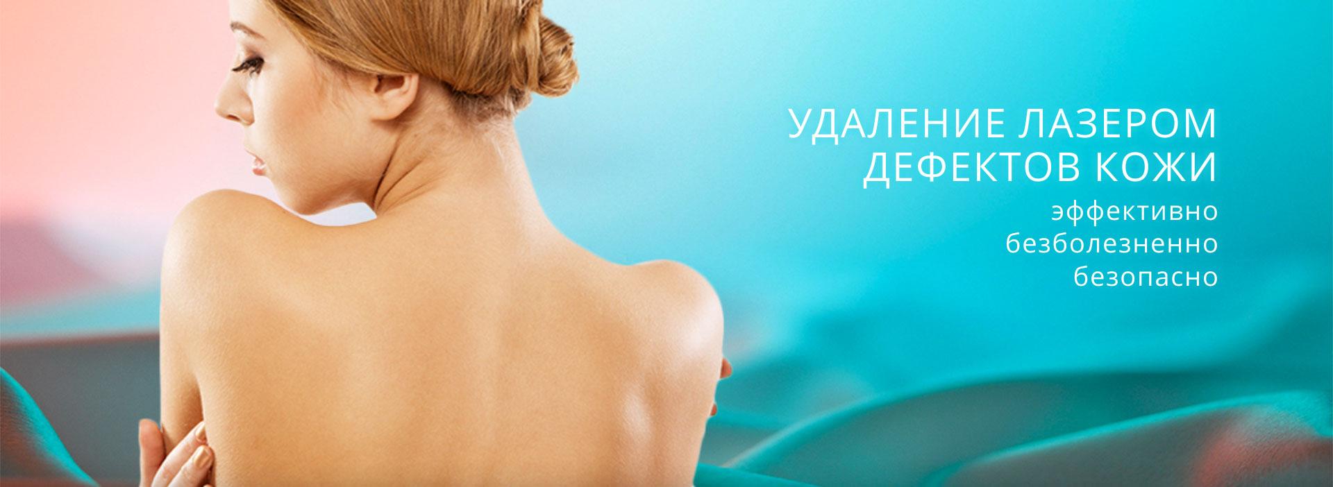 Безопасное лазерное удаление дефектов кожи